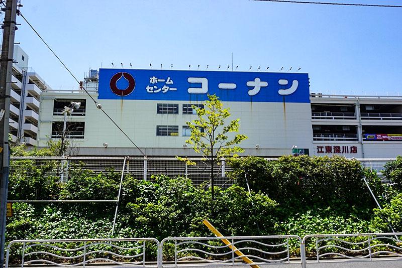 ホームセンター「コーナン江東深川店」