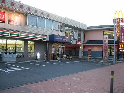 宮田家具総本店