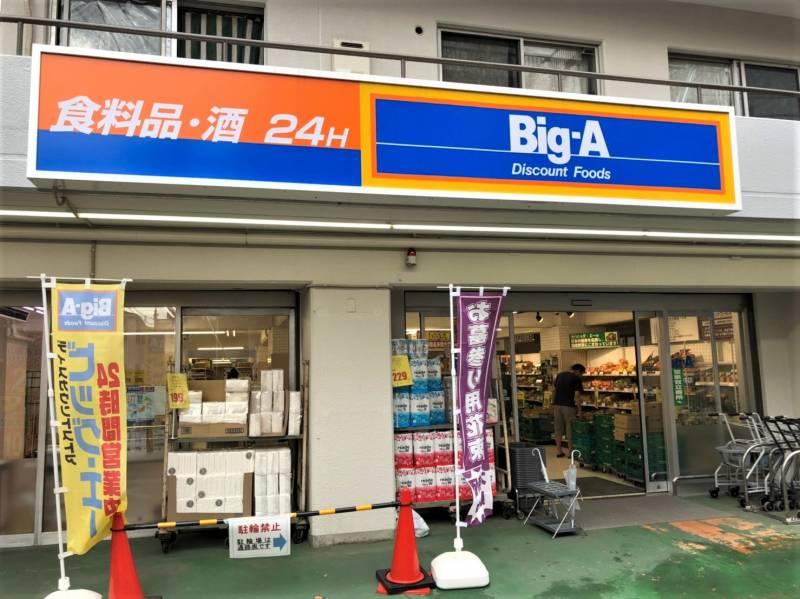 ビッグ・エー 練馬貫井店