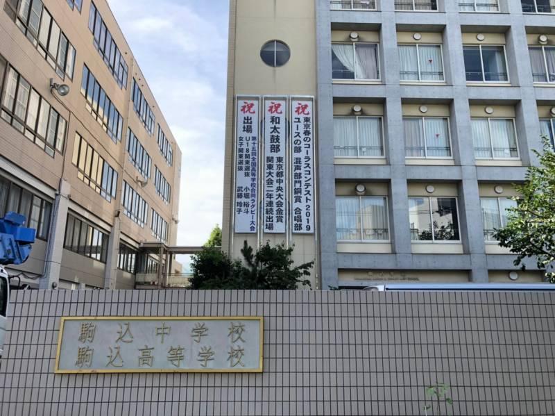 駒込中学校・駒込高等学校