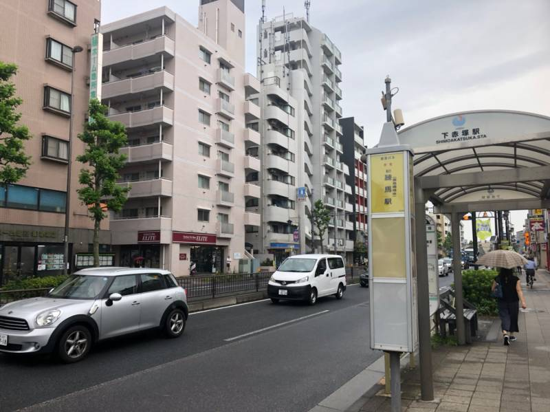 バス停下赤塚駅