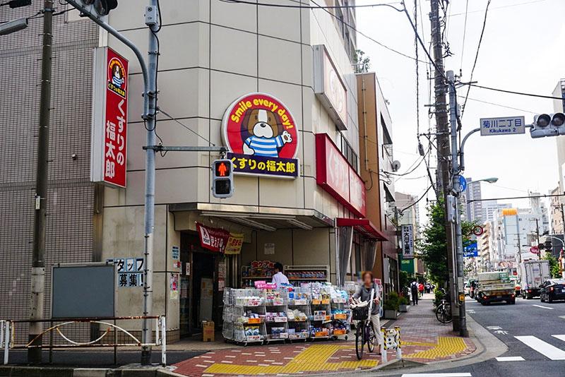ザ・ダイソー くすりの福太郎菊川店