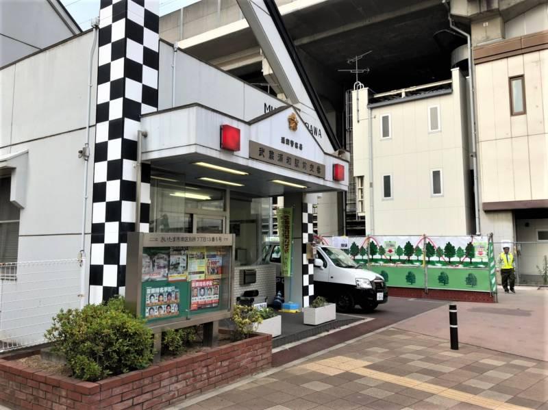 浦和警察署 武蔵浦和駅前交番