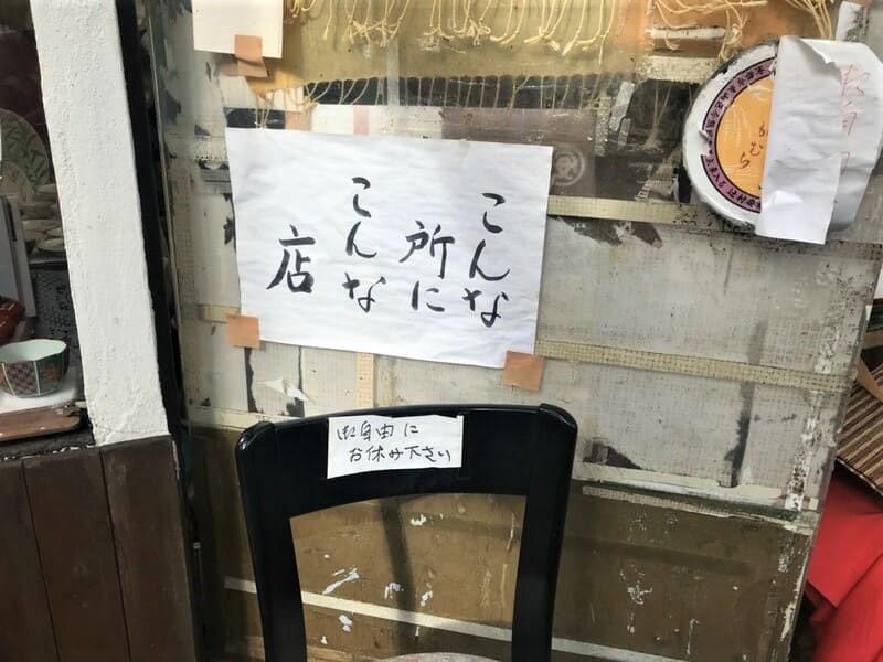 田端一丁目のお店の椅子