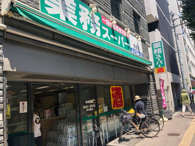 業務スーパー笹塚店