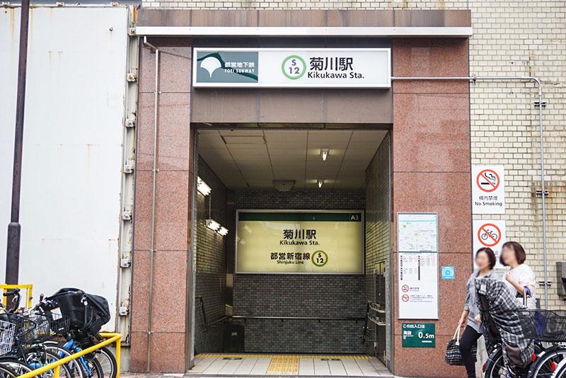 菊川駅A3出口