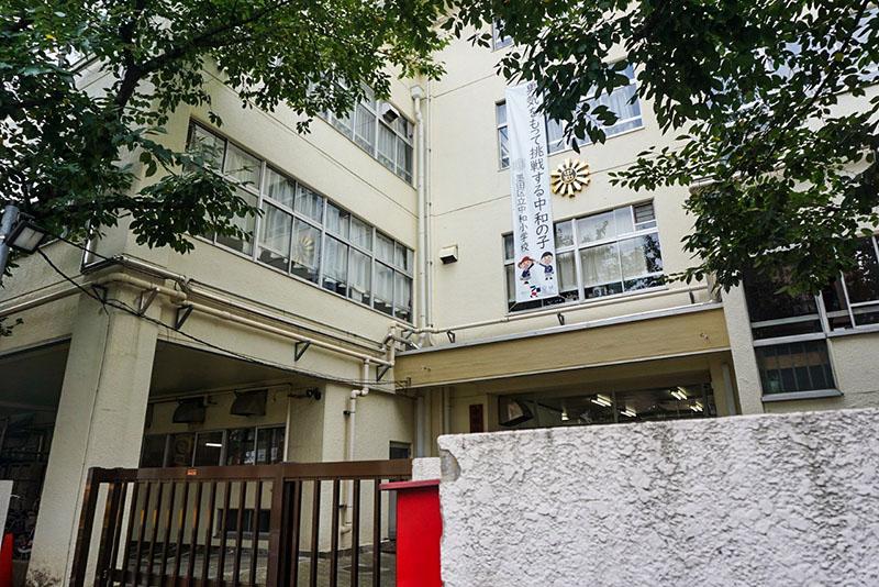 墨田区立中和小学校