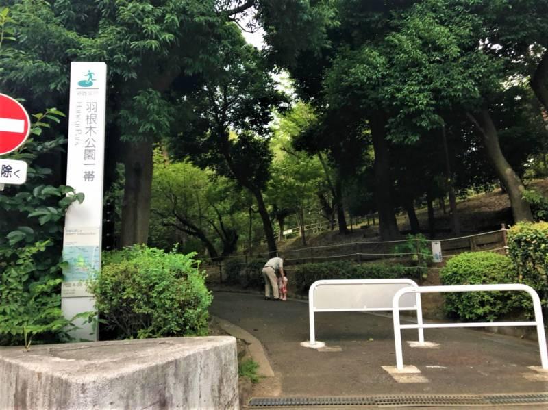 羽根木公園入り口