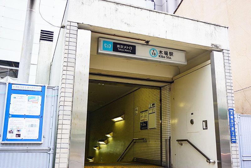 木場駅4番出口