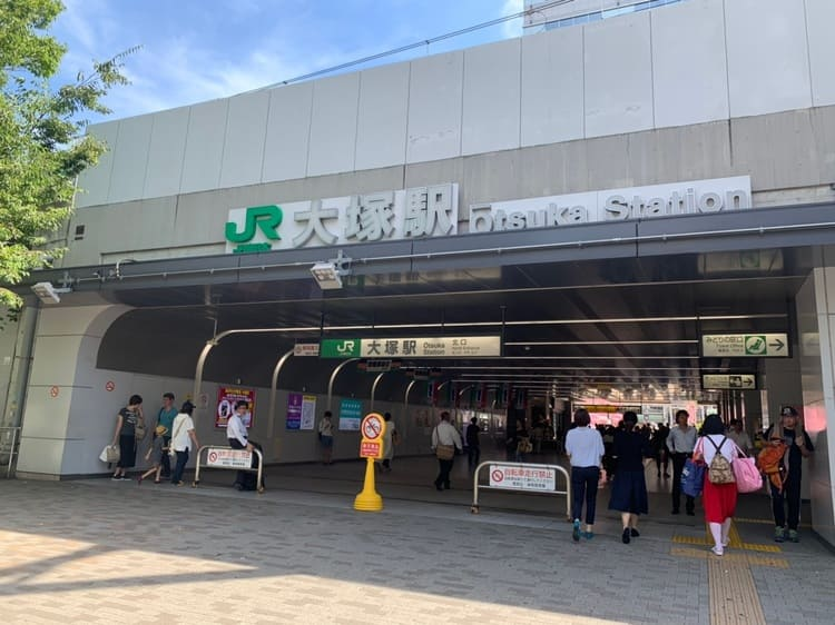 大塚駅北口の外観