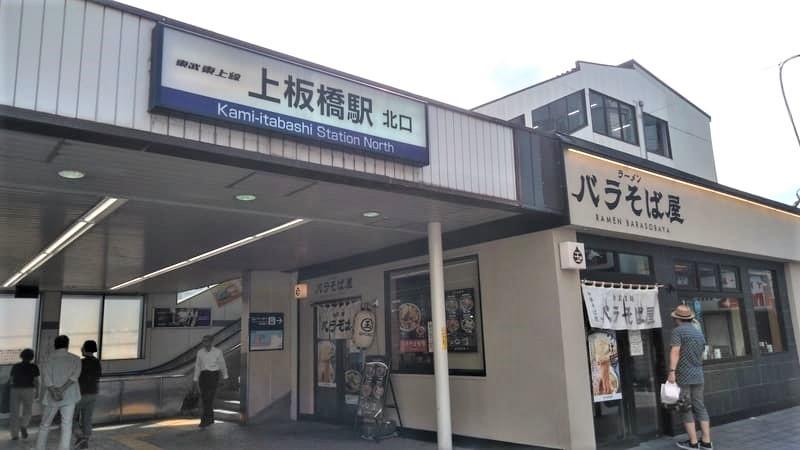 上板橋駅北口