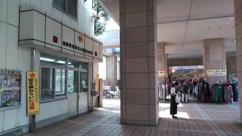 朝霞警察署 志木駅東口交番