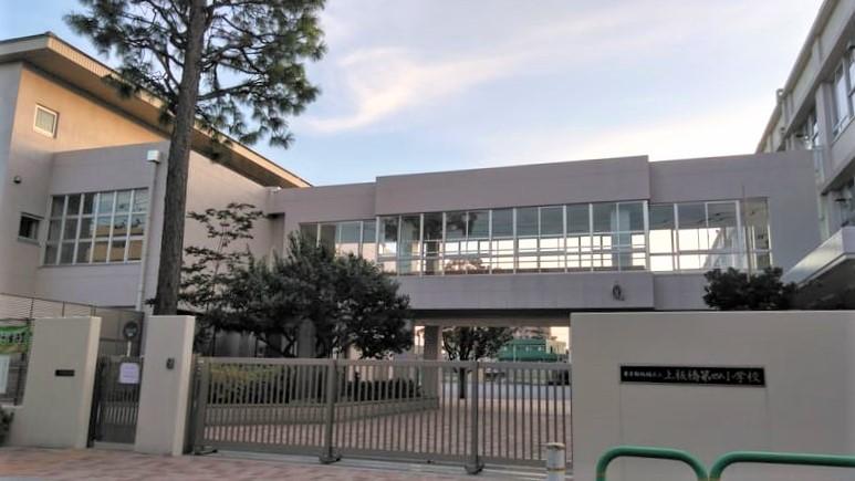 上板橋第四小学校