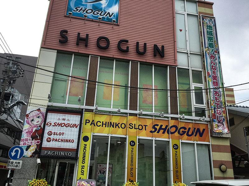与野駅東口側のパチンコ店