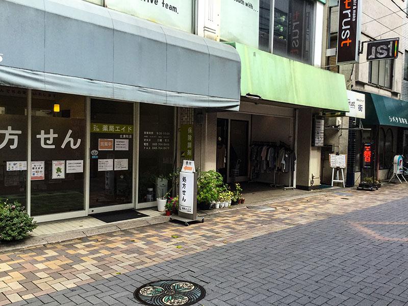 平和通りのお店