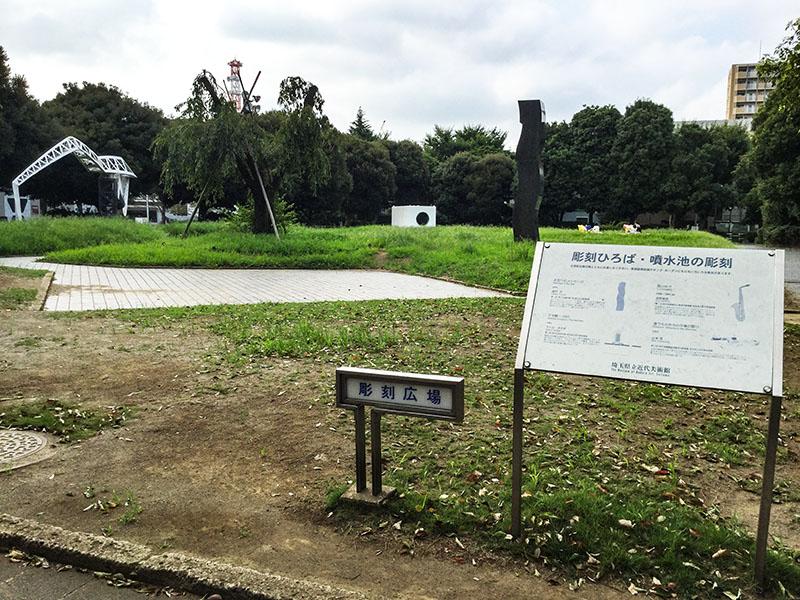 北浦和公園彫刻広場