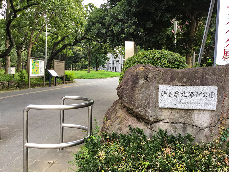 埼玉県北浦和公園