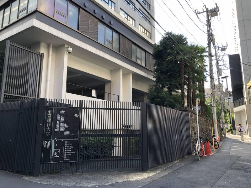 東京理科大学の神楽坂キャンパス