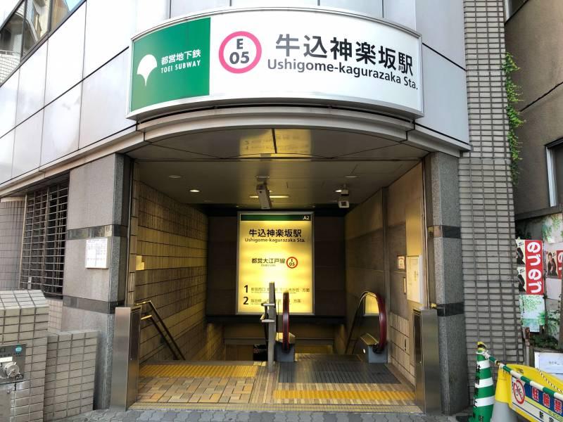 牛込神楽坂駅