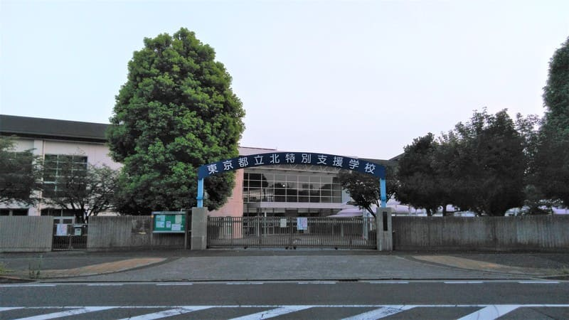 東京都立北特別支援学校