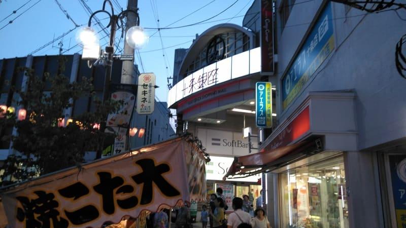 十条銀座商店街入口