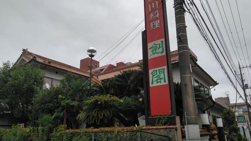中国四川料理 剣閣