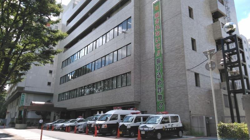 高島平警察署
