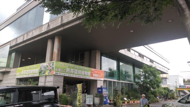 板橋区立熱帯環境植物館<br />