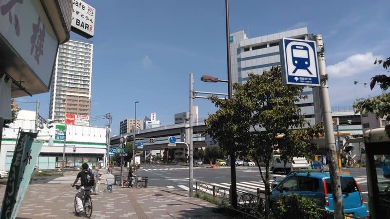 西巣鴨駅前 交差点