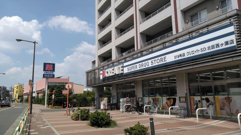 クリエイトS・D 北区西ヶ原店