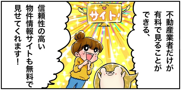 イエプラ紹介の漫画3