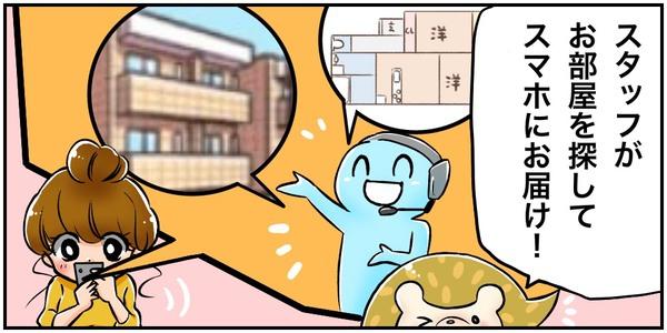 イエプラ紹介の漫画1