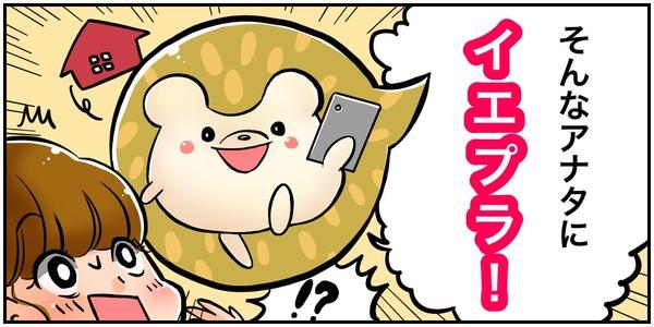 イエプラ紹介の漫画4