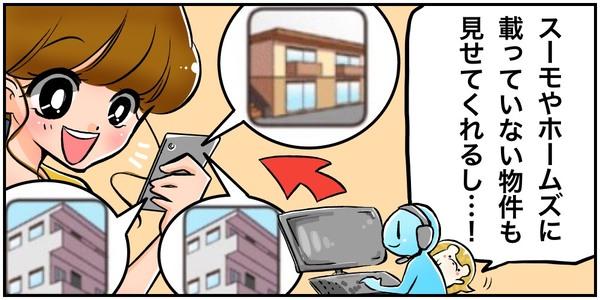 イエプラ紹介の漫画2