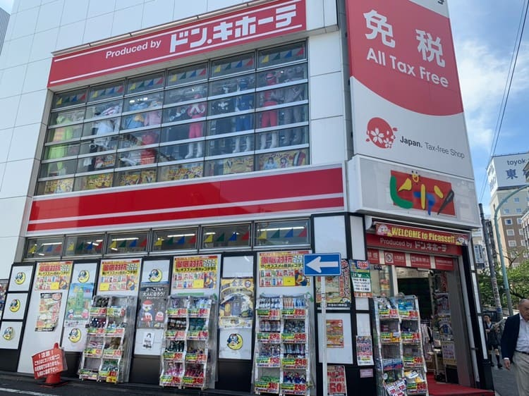 大塚駅北口すぐのドン・キホーテ