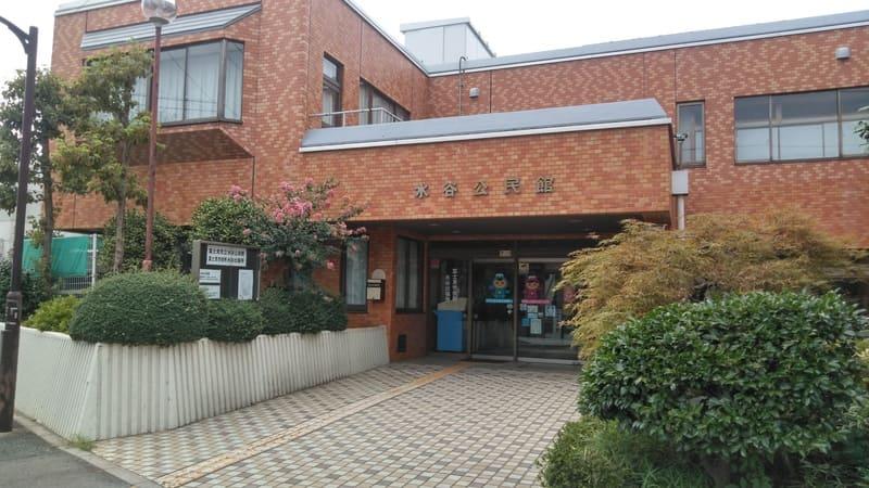 水谷公民館