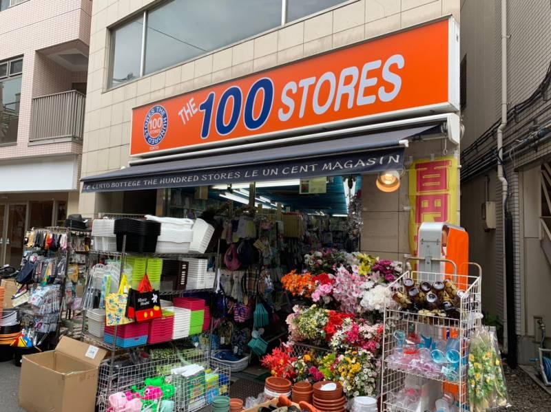 駅前100円ショップの外観