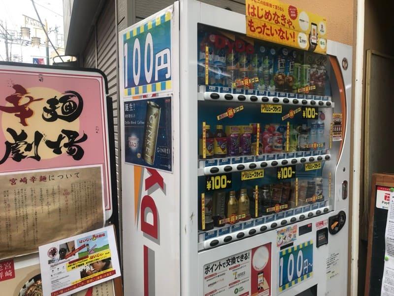 110円の自動販売機