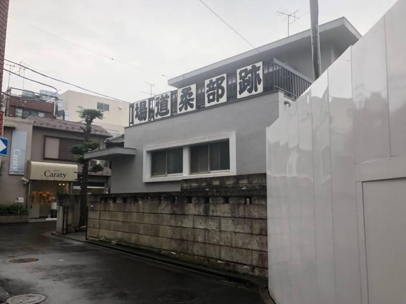 跡部柔道場