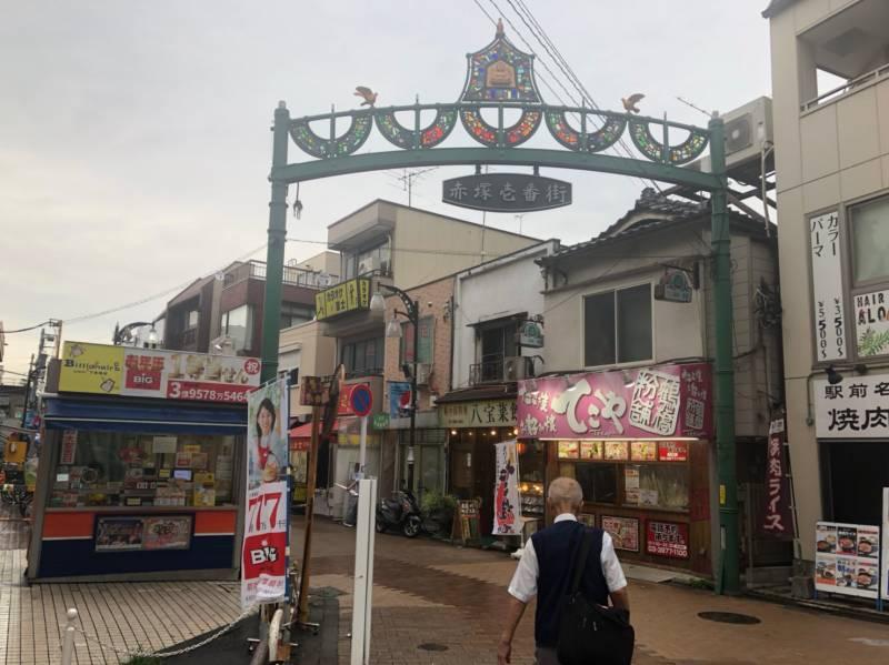 赤塚壱番街ゲート
