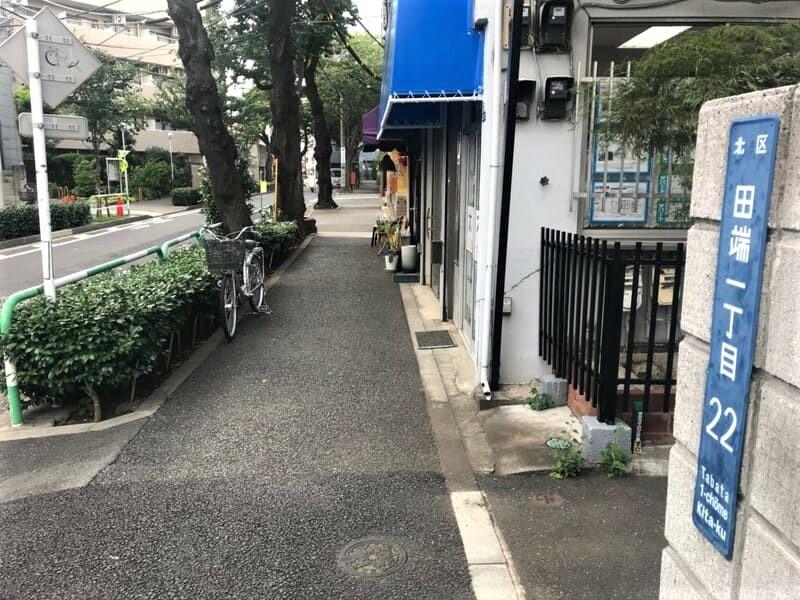 田端一丁目の道