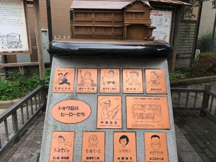 トキワ荘の記念碑