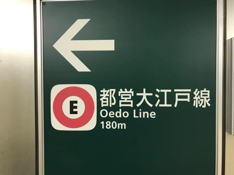 飯田橋駅構内大江戸線への案内サイン