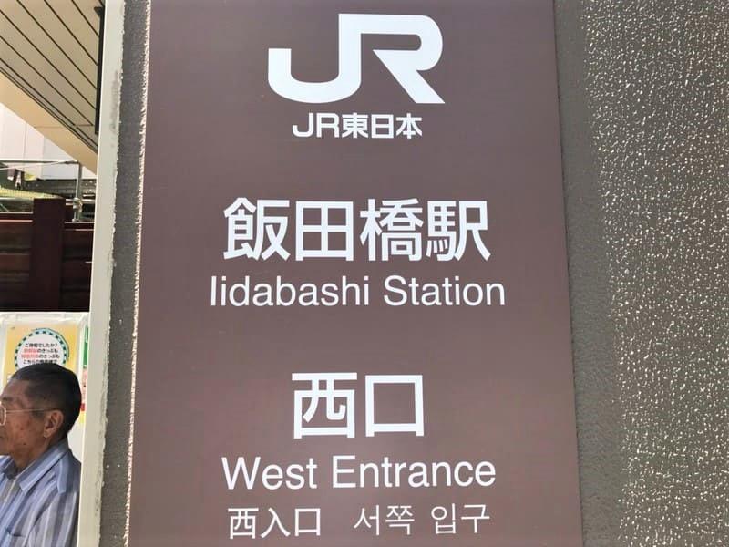 JR飯田橋駅西口