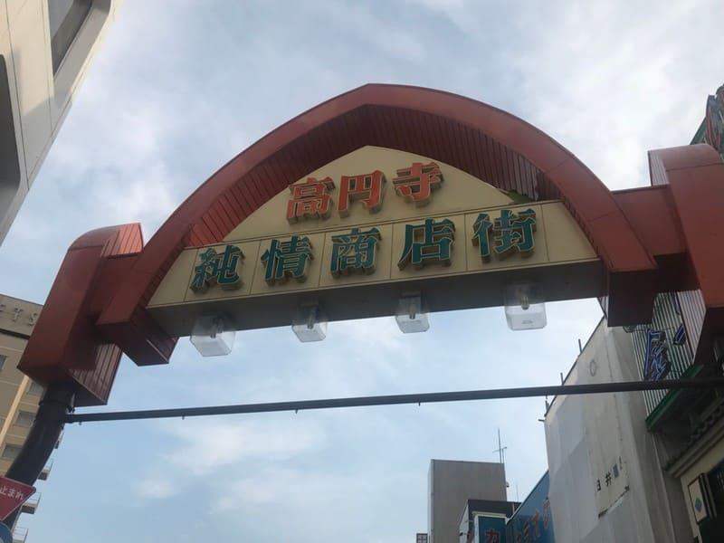 純情商店街の入り口