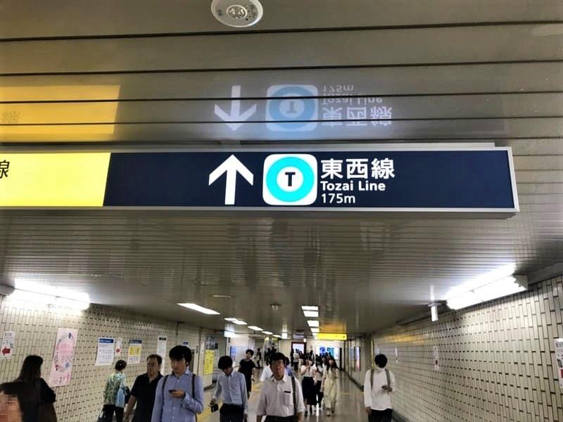 飯田橋駅コンコース移動5