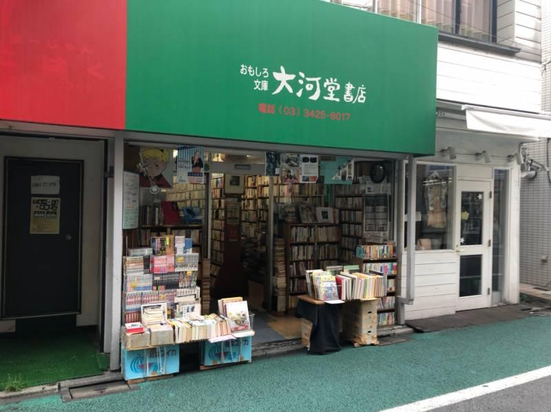大河堂書店