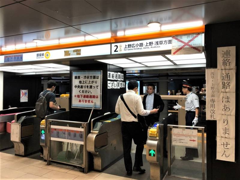末広町駅の上野広小路・上野・浅草方面の改札