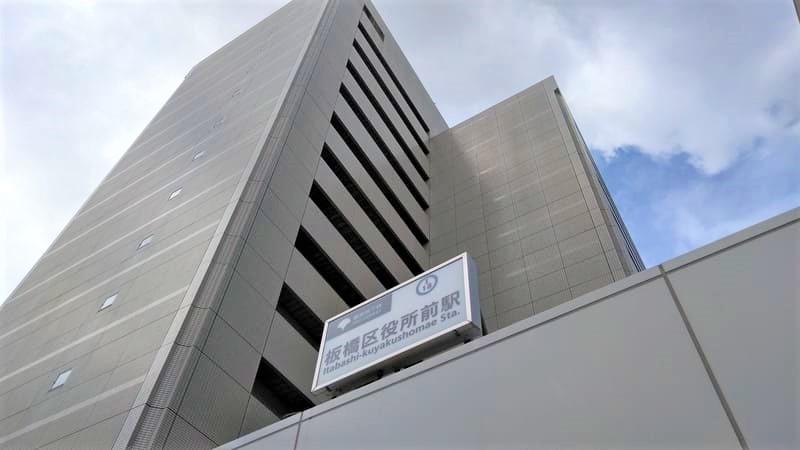 板橋区役所前駅看板
