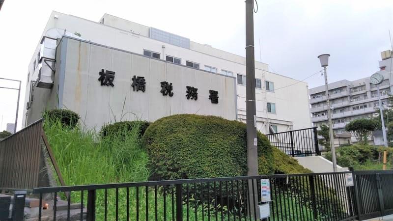 板橋税務署
